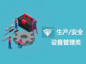 生产/安全/设备管理类
