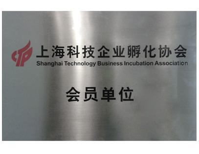 上海市科技企业孵化协会会员单位