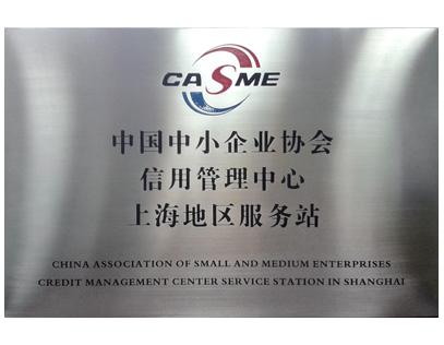 信用管理中心上海地区服务站