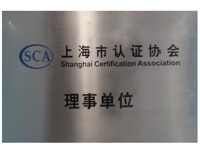 上海市认证协会理事单位