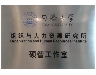 同济大学组织与人力资源研究所bob体育平台官网工作室