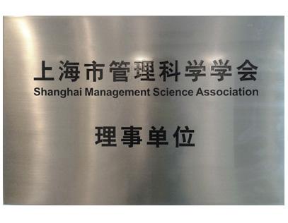 上海市管理科学学会理事单位