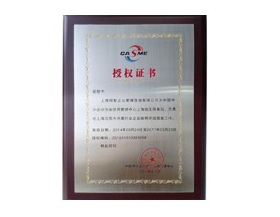 中国中小企业协会信用管理中心上海服务站授权证书