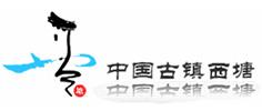 中国西塘古镇