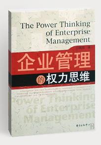 企业管理的权利思维