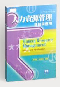 人力资源管理理论与应用