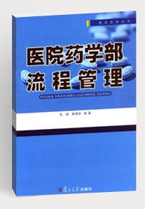 医院药学部流程管理